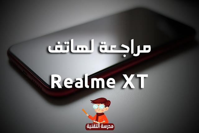تعرف علي هاتف realme الجديد و القادم بكاميرا جبارة Realme XT - مواصفات الهاتف