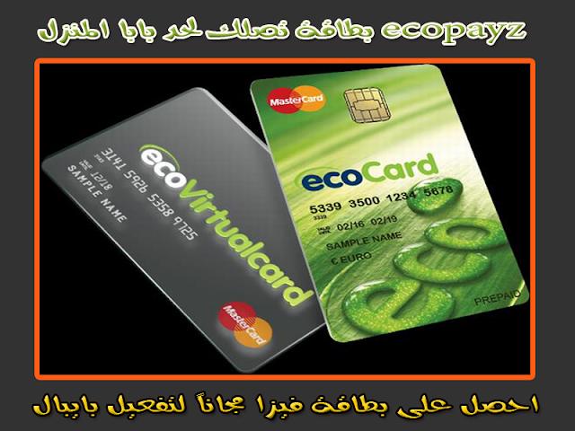 احصل على بطاقة مصرفية فيزا مجاناً لتفعيل بايبال وسحب وايداع الاموال من مكينة الصراف الالى ecopayz تصلك حتى باب المنزل