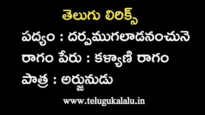 దర్పముగ లాడనంచునే పద్యం లిరిక్స్ gayopakhyanam drama padyalu telugu kalalu
