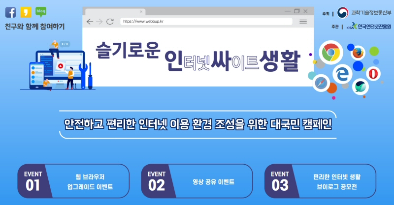 인터넷 이용환경 개선 대국민 캠페인, 7/29~11/20 실시