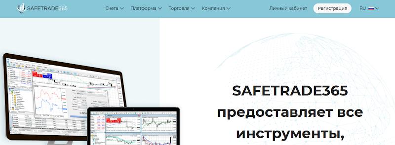 Мошеннический сайт safetrade365.com/ru – Отзывы, развод. Компания SAFETRADE365 мошенники
