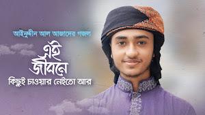Amar Jibon Amar Moron Lyrics (এই জীবনে কিছুই চাওয়ার নেইতো আর) Abu Rayhan