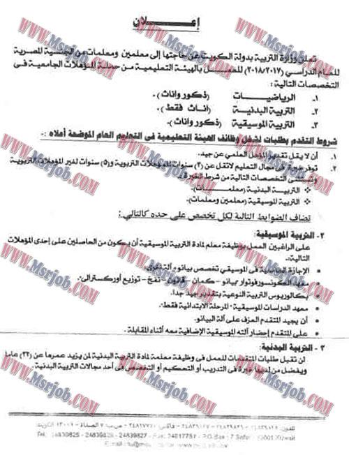 الاعلان الرسمي لوظائف وزارة التربية بدولة الكويت للمصريين برواتب مجزية 21 / 2 / 2017