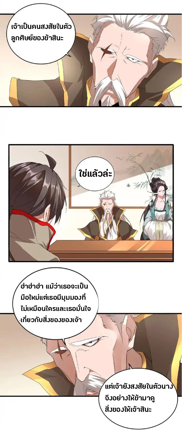 Magic Emperor - หน้า 21