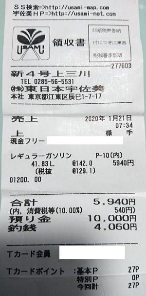 (株)東日本宇佐美 新4号上三川SS 2020/1/21 のレシート