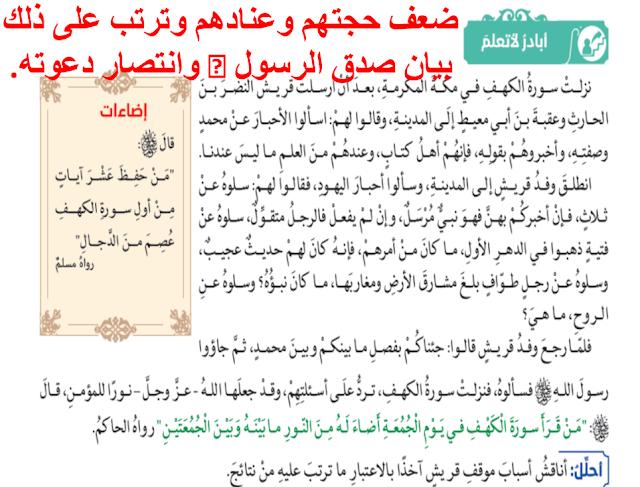 حل درس الدين النصيحة تربية إسلامية صف تاسع فصل أول