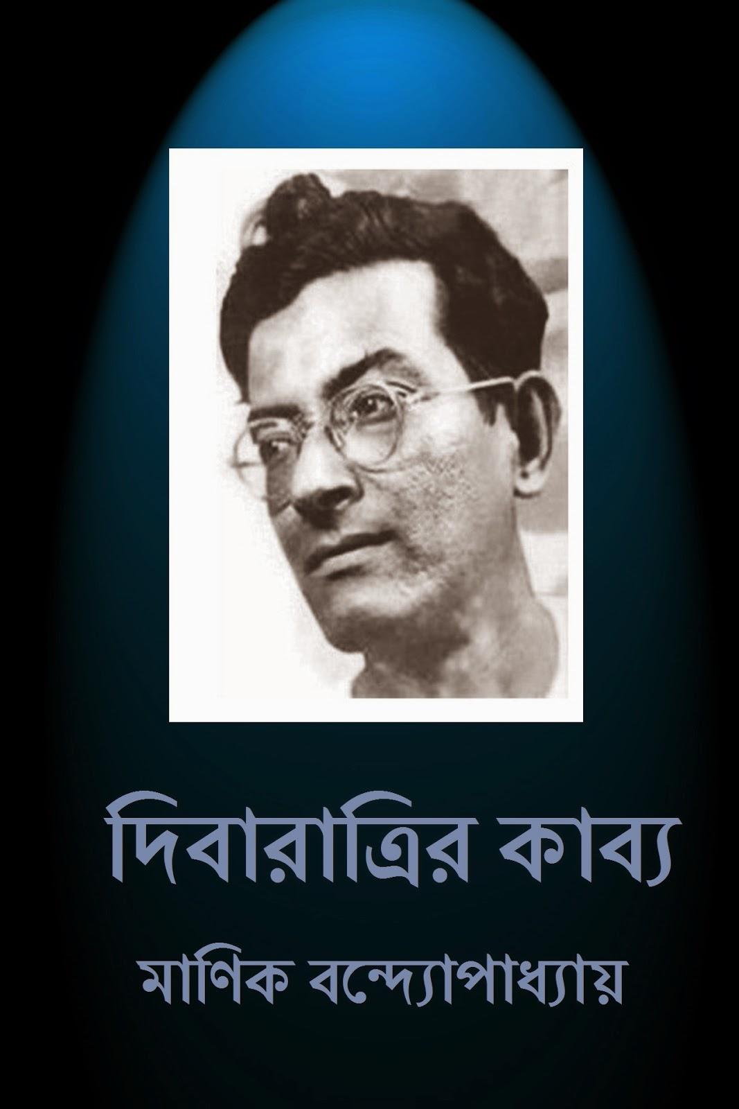 http://www.mediafire.com/download/yj84sg1k81y9fqn/Dibaratrir_Kabbo+-+Manik+Bandyopadhyay.pdf
