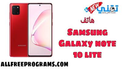 هاتف Samsung Galaxy note 10 lite : أسعار و مواصفات هاتف سامسونج جلاكسي نوت 10 لايت