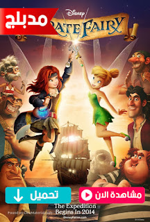 مشاهدة وتحميل فيلم تنة ورنة وجنية القراصنة The Pirate Fairy 2014 مدبلج عربي