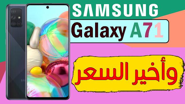 وأخيرا سعر هاتف سامسونج اي 71 ~ Samsung Galaxy A71 || المواصفات الكاملة