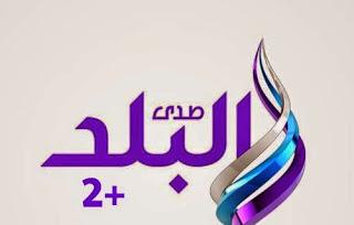 قناة صدي البلد + 2
