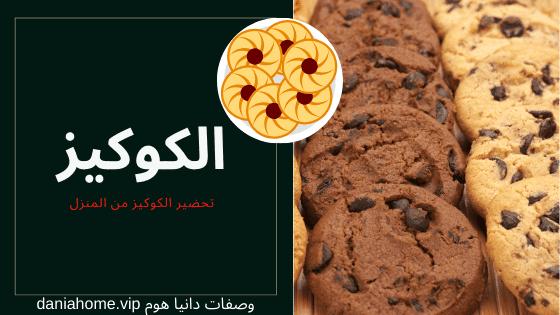 طريقة تحضير الكوكيز في المنزل - How to cook cookies at home