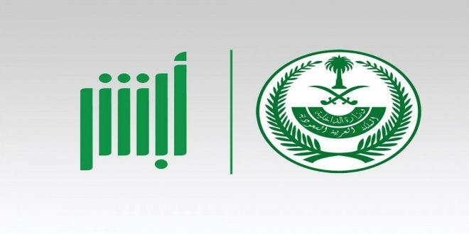 New Services Added In Absher For Registering Birth And Death Incidents In The Kingdom v New Services Added In Absher For Registering Birth And Death Incidents In The Kingdom's Representations Abroad