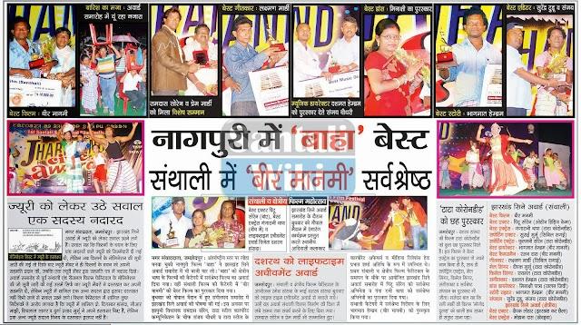 AISFA - Jharkhand Cine Award 2010
