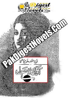 Awaz Ka Dhool Afsana By Qurat Ul Ain Khurram Hashmi