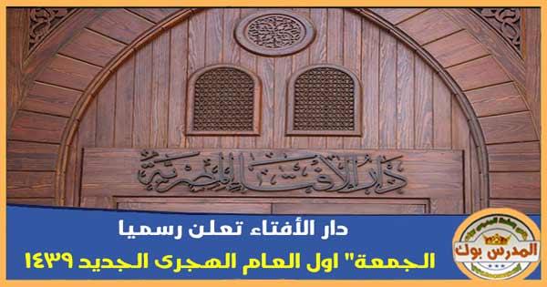 """الأفتاء تعلن رسميا الجمعة"""" اول العام الهجرى الجديد 1439 هـ"""