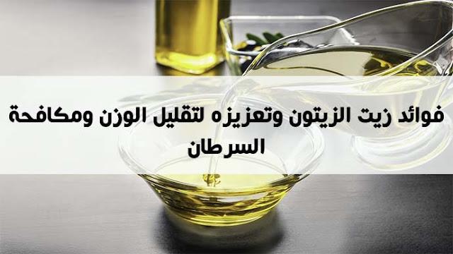 فوائد شرب زيت الزيتون