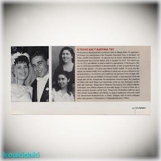Δημοσίευμα του περιοδικού Ταχυδρόμος (2/6/2001) για τον γάμο του Τόλη Βοσκόπουλου με τη Στέλλα Στρατηγού