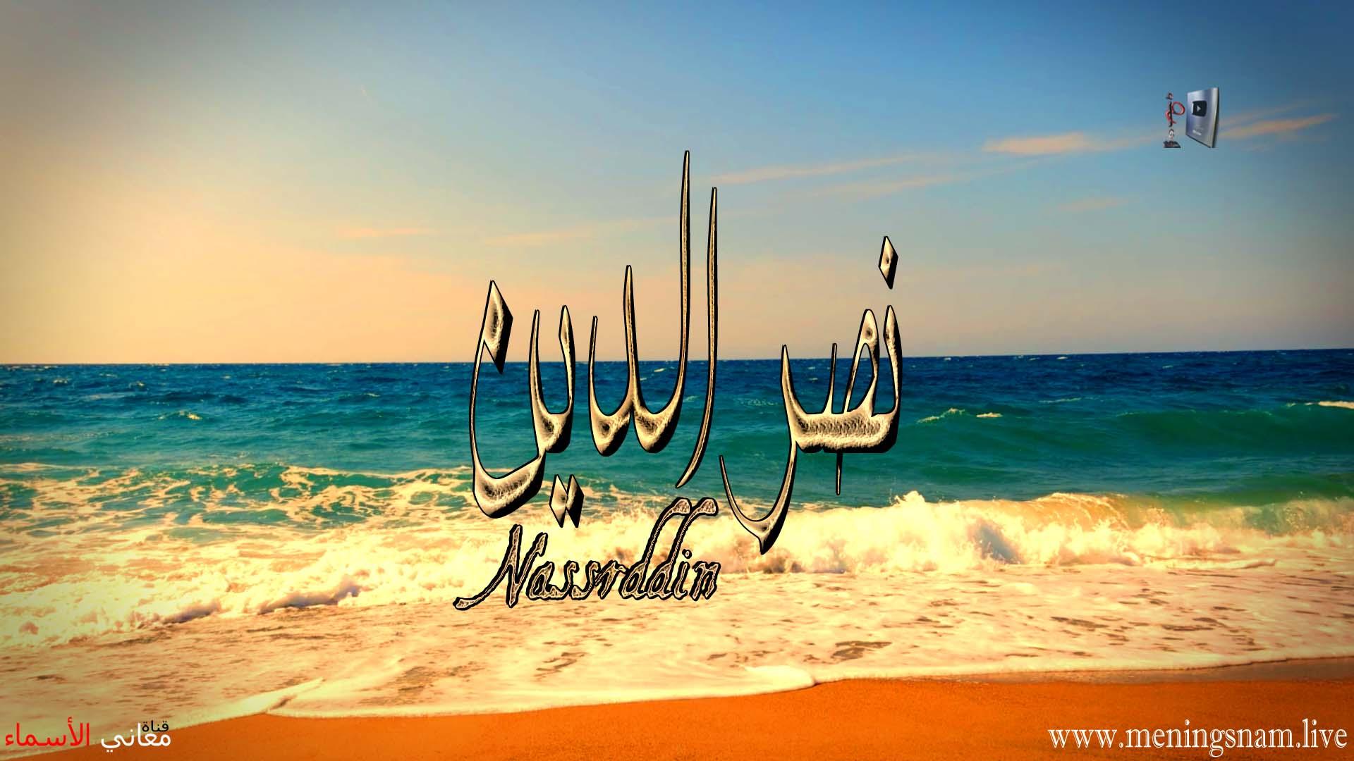 معنى اسم نصر الدين وصفات حامل هذا الاسم Nassrddin