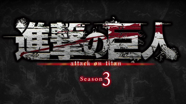 Attack on Titan Season 3 To Premiere In 2018!