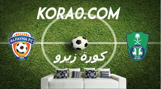 مشاهدة مباراة الاهلي والفيحاء بث مباشر اليوم 6-3-2020 الدوري السعودي