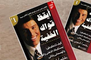 كتاب ايقظ قواك الخفية pdf أنتوني روبنز مترجم بالعربية