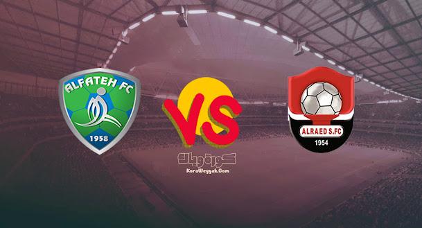 نتيجة مباراة الرائد والفتح بتاريخ 12-08-2021 في الدوري السعودي