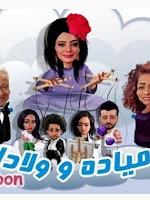 مسلسل ميادة واولادها في رمضان 2018 - شكران مرتجى , التفاصيل