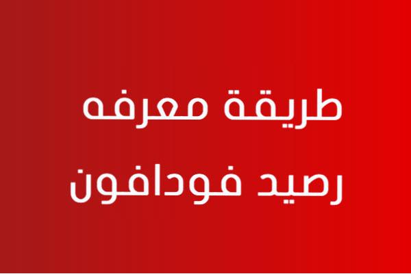 كود طريقة معرفة رصيد فودافون كاش مصر 2021