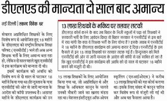 News:पात्रता के फेर में फंसे देश के करीब 12 लाख शिक्षक। डीएलईडी की मान्यता दो साल बाद अमान्य।