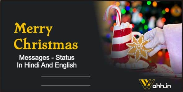 Christmas Messages - Status In Hindi