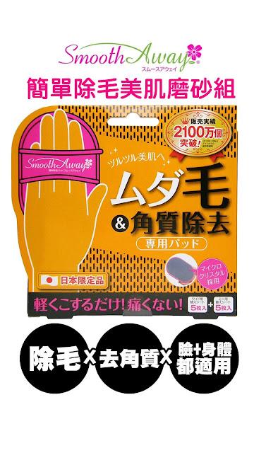 """節目推薦!!在日本熱銷2100萬個以上!!日本女生無痛除毛新秘密武器!臉部、身體皆可使用,讓你一邊除毛,一邊去角質!快速輕鬆讓肌膚像嬰兒般""""咕溜""""滑嫩。"""
