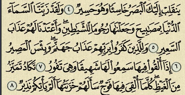 شرح وتفسير سورة الملك Surah Al-Mulk