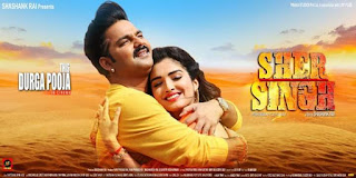 Pawan singh new upcoming film sher singh
