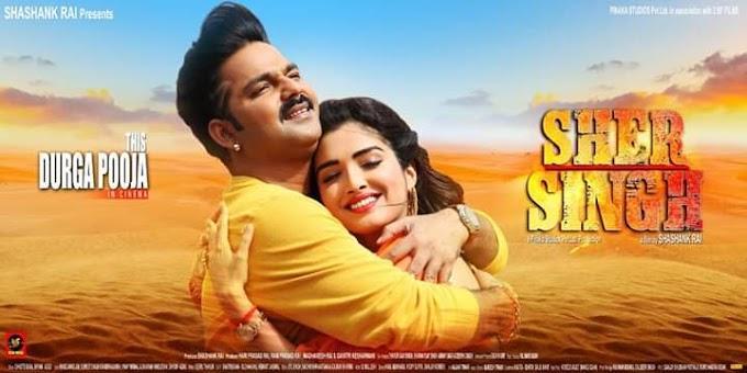 पवन सिंह की नई फिल्म | शेर सिंह | का पोस्टर हुआ लीक | Pawan singh new Upcoming film | Sher Singh | Poster