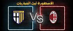 موعد وتفاصيل مباراة ميلان وبارما الاسطورة لبث المباريات بتاريخ 13-12-2020 في الدوري الايطالي