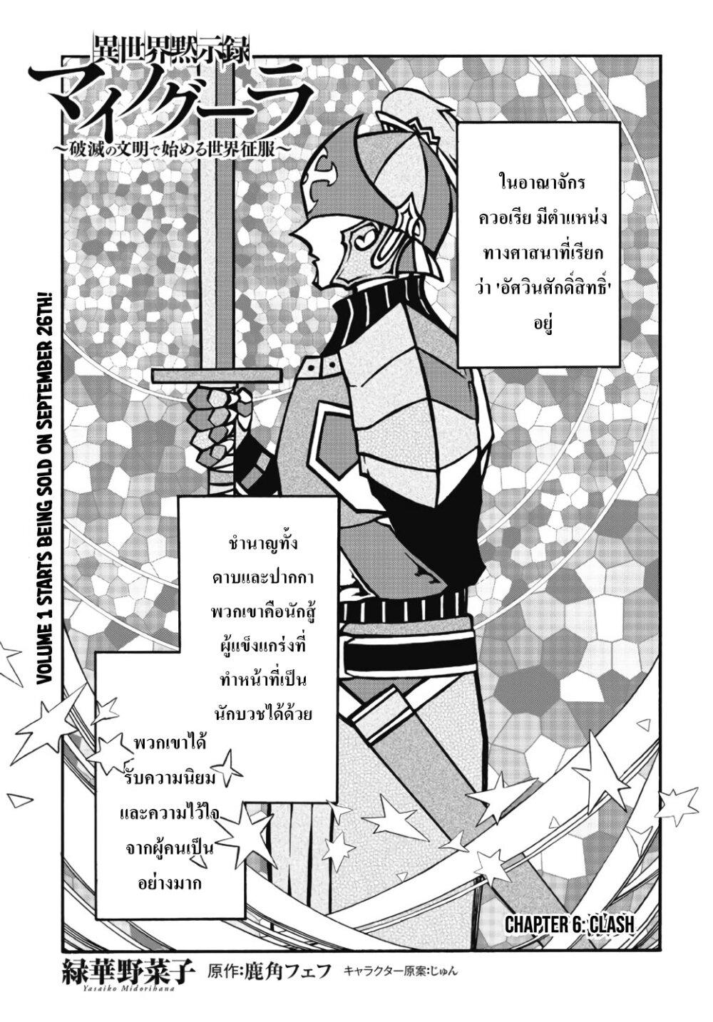 อ่านการ์ตูน Isekai Apocalypse MYNOGHRA ~The Conquest of the World Starts With the Civilization of Ruin~ ตอนที่ 6 หน้าที่ 2