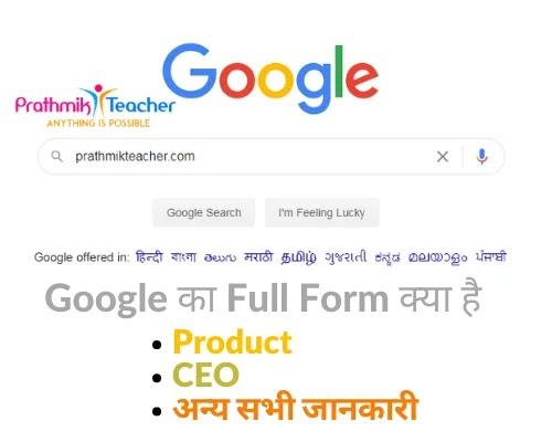 Google Ka Full Form Kya Hai