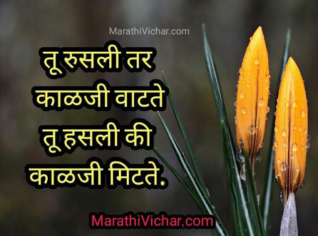prem poem in marathi