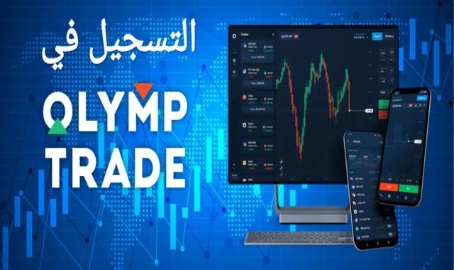 التسجيل في Olymp Trade