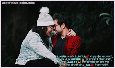 Romantic-Shayari-Image