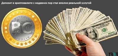 Депозит в криптовалюте с недавних пор стал вполне реальной услугой