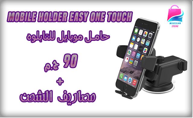 حامل موبايل للتابلوه (Mobile Holder Easy One Touch)