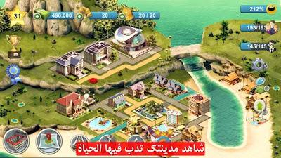 لعبة City Island 4: Sim Town Tycoon مهكرة كاملة للأندرويد (اخر اصدار)