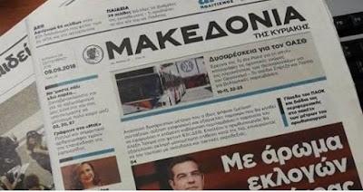 Συνεχίζει τις απολύσεις δημοσιογράφων η Μακεδονία Ενημέρωση ΑΕ