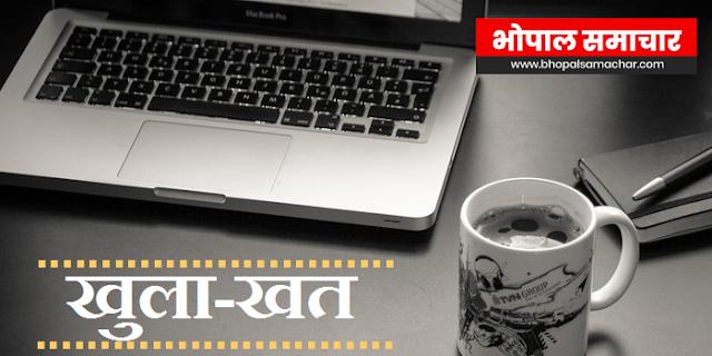 विश्रामावकाश का तमगा हटा शिक्षकों को कर्मचारियों के समान अर्जित अवकाश दें | Khula Khat to CM kamal nath