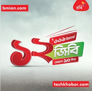 Robi-12GB-90Days-669Tk-Internet-Offer