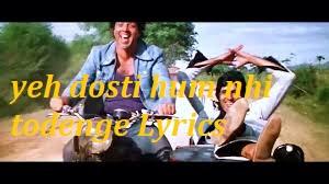 Yeh dosti hum nahi todenge lyrics | Sholay