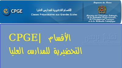 لوائح المترشحات والمترشحين لولوج الأقسام التحضيرية للمدارس العليا 2020