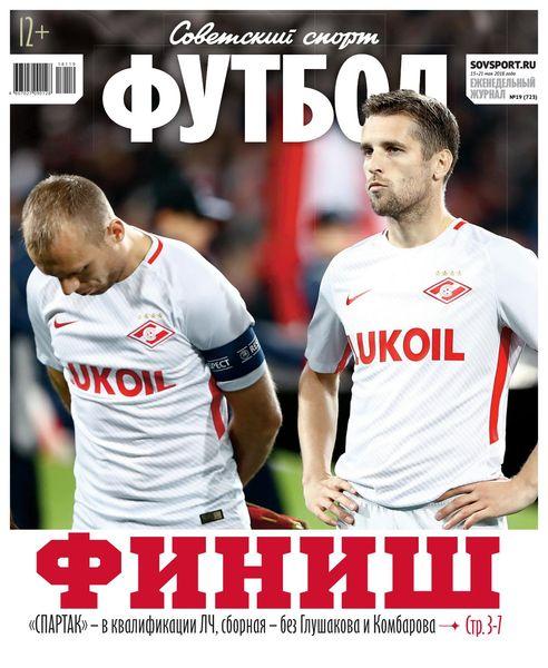 Читать онлайн журнал Советский спорт - Футбол (№19 май 2018) или скачать журнал бесплатно